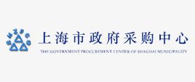 上海市政府采购中心